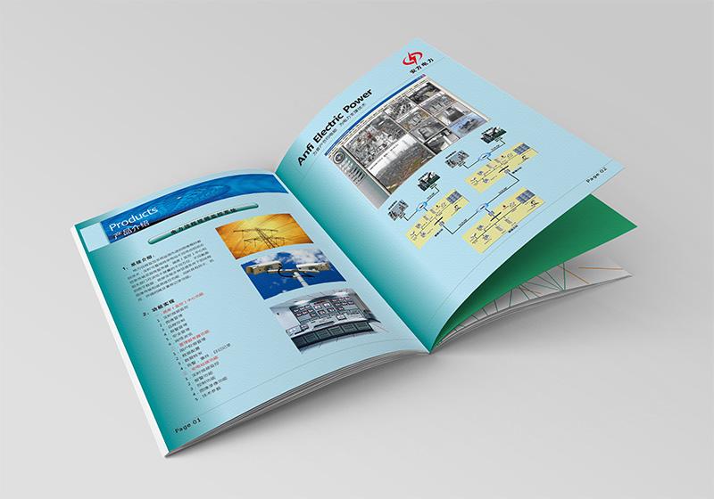 安方电力宣传画册设计