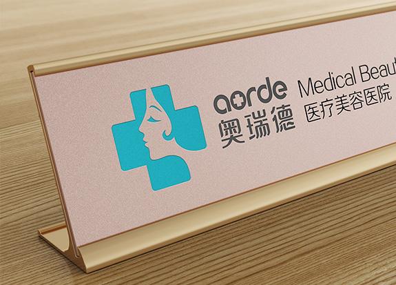 奥瑞德医疗美容桌牌设计