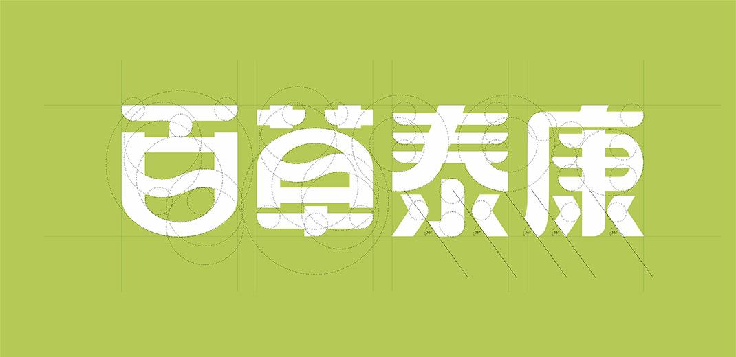百草泰康中文标准制图设计
