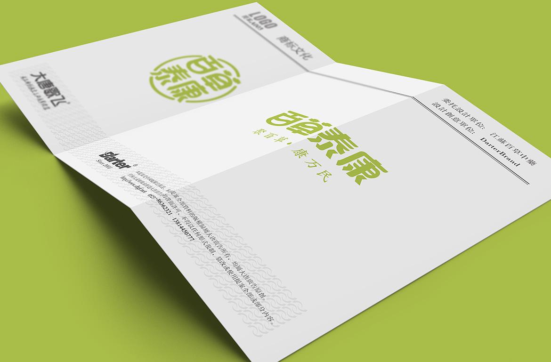 百草泰康商标文化设计