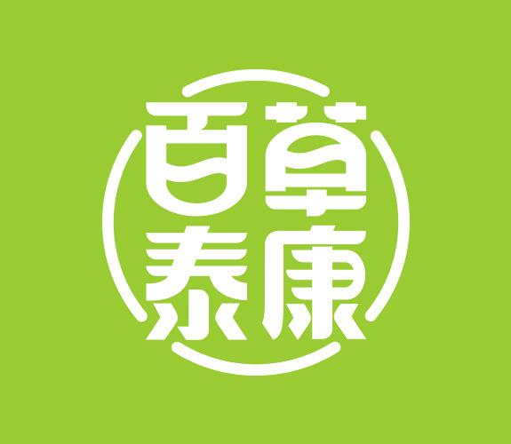 百草泰康标志设计