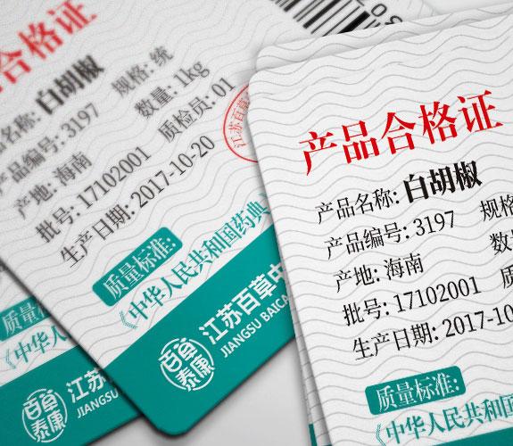 百草泰康产品合格证标签设计