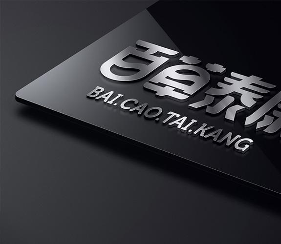 百草泰康标志不锈钢设计效果