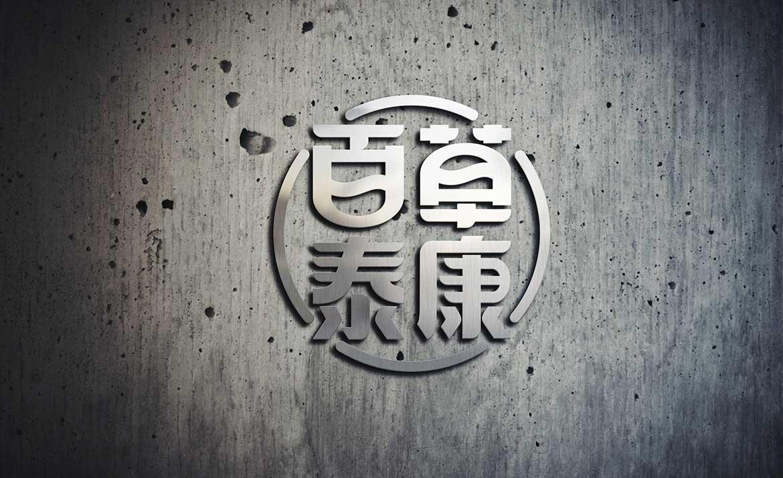 百草泰康标志不锈钢拉丝设计