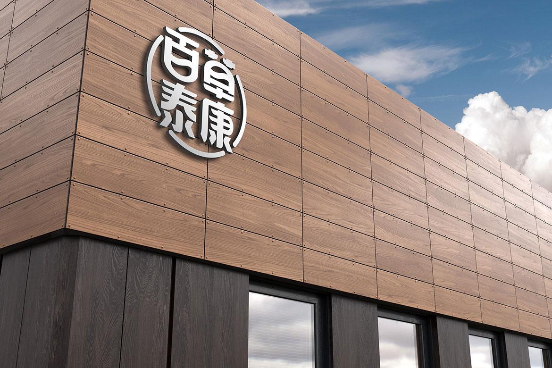 百草泰康大楼外墙形象设计