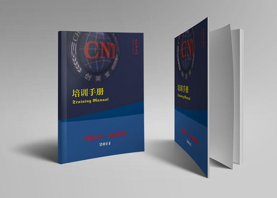 创英堂宣传培训手册设计