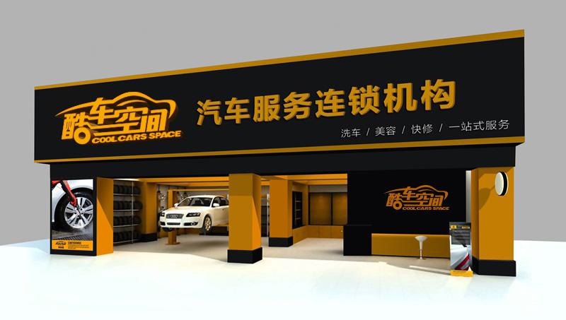 酷车空间专卖店门头设计