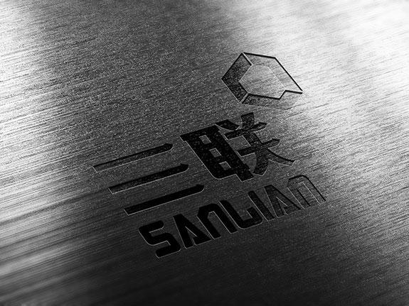 重庆三联制造标志凹凸效果