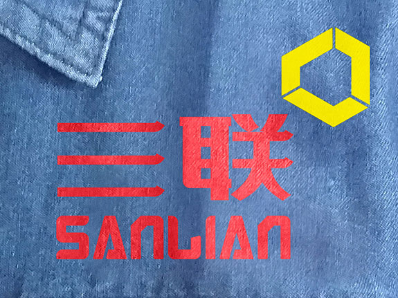 重庆三联制造工作服设计