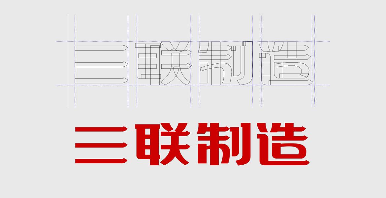 重庆三联制造中文字标准化制图