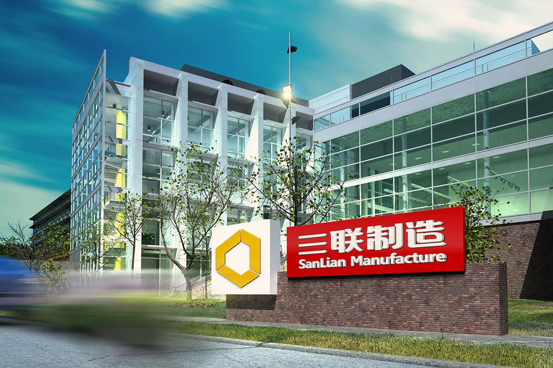 重庆三联制造厂牌设计