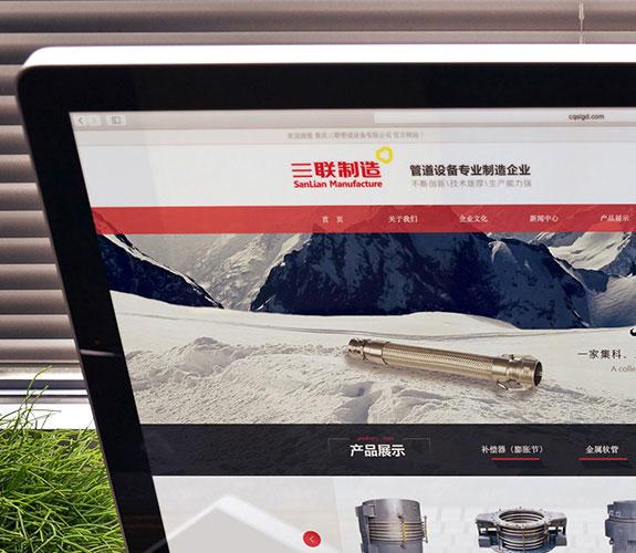 重庆三联制造网站规划设计