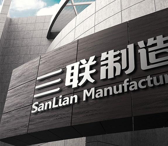 重庆三联制造大楼外墙字设计