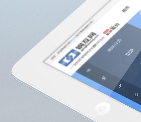 钢互网电子商务网站规划设计