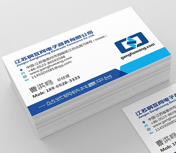 钢互网电子商务名片设计