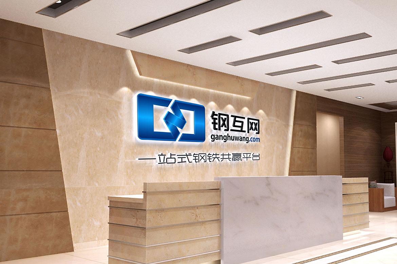 钢互网电子商务形象墙设计