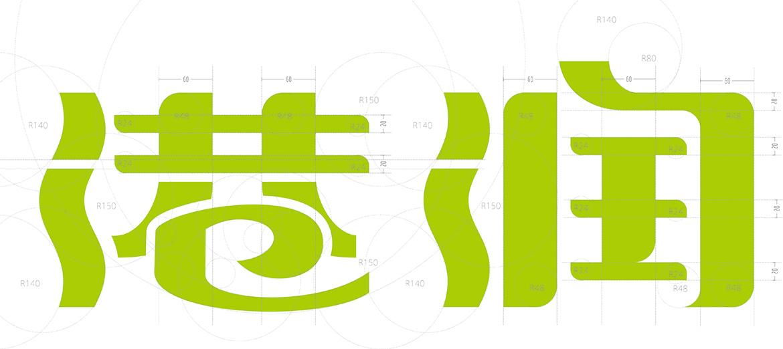 港润水产标志中文标准制图设计