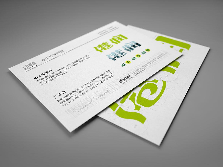 港润水产标志中文标准制图设计及广告语