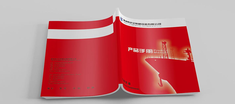 沪江空调宣传画册设计