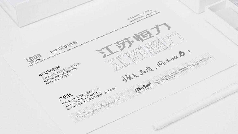 恒力波纹管标志中文标准制图及广告语设计