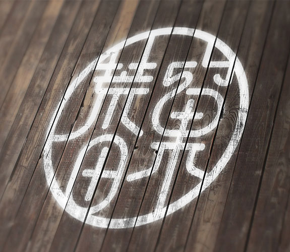 荒田窠标志设计
