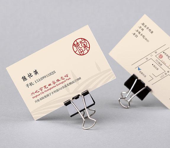 荒田窠名片设计