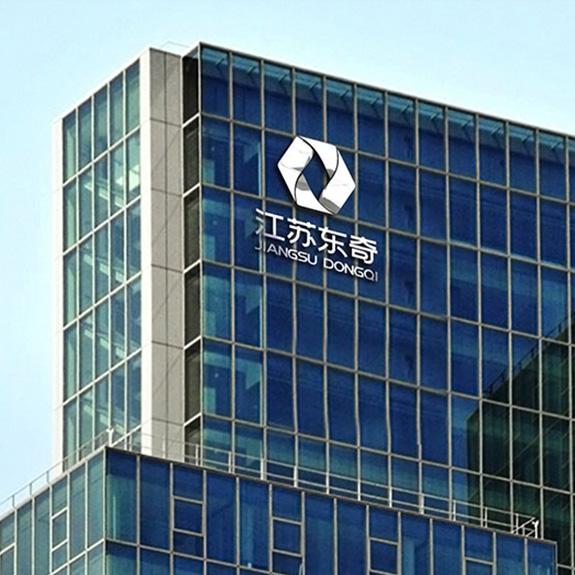 江苏东奇大楼外墙形象设计