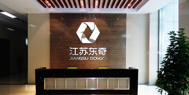江苏东奇形象墙设计