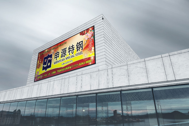 申源集团泰州户外大屏广告设计