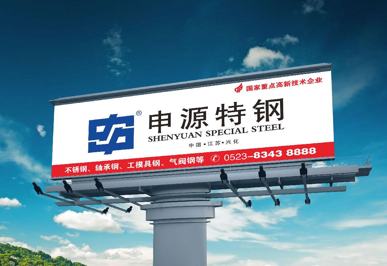 申源集团泰州户外广告设计