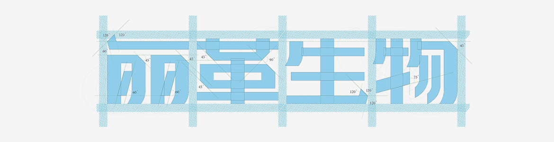 丽革生物中文标准化制图