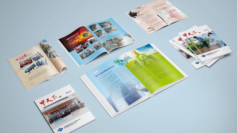 奥喜埃化工企业内刊宣传册设计展示