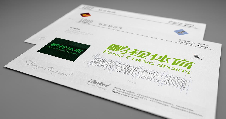 鹏程体育中文标准字设计