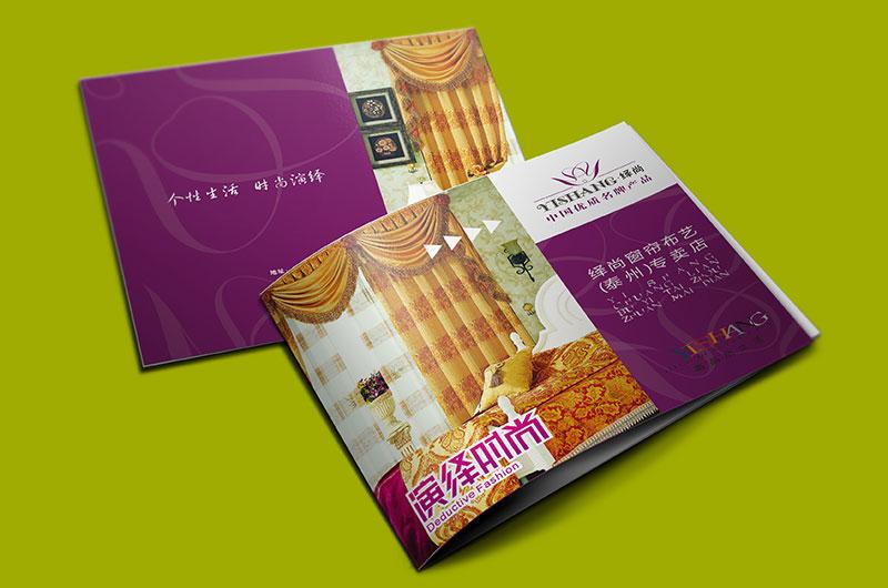 品尚布艺宣传画册设计