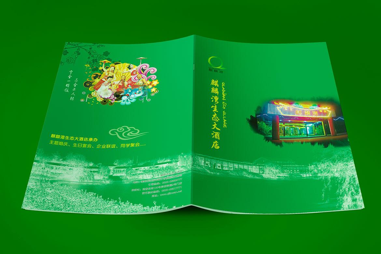 麒麟湾宣传册封面封底设计