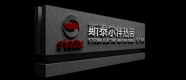 斯泰尔伴热厂牌设计