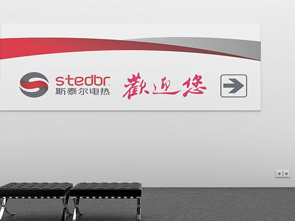 斯泰尔伴热指示牌设计