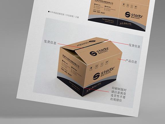 斯泰尔伴热纸箱设计