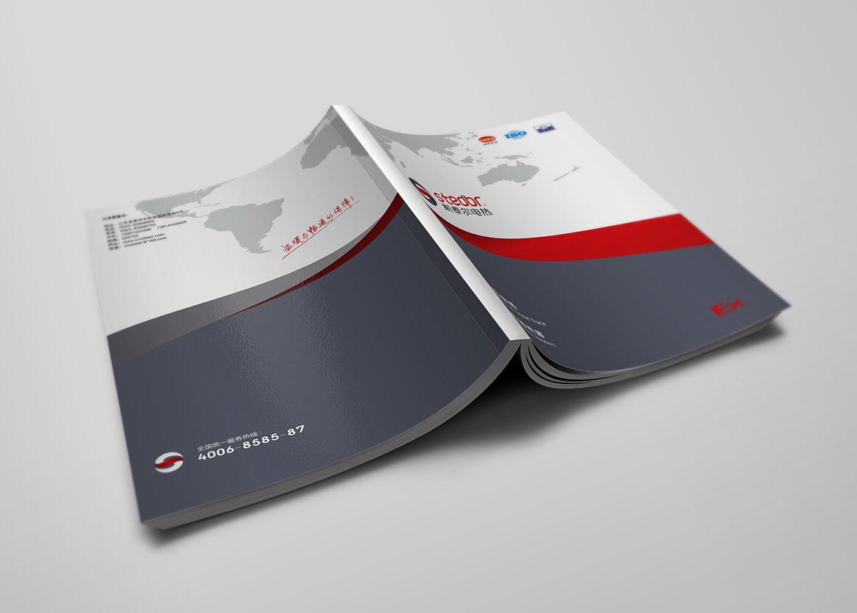 斯泰尔伴热宣传册封面封底设计