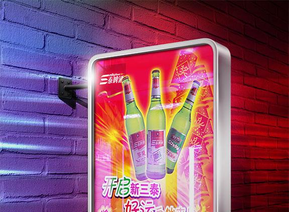 三泰啤酒车身广告设计