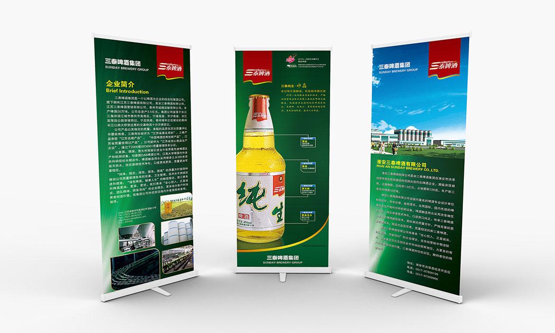 三泰啤酒易拉宝宣传海报设计