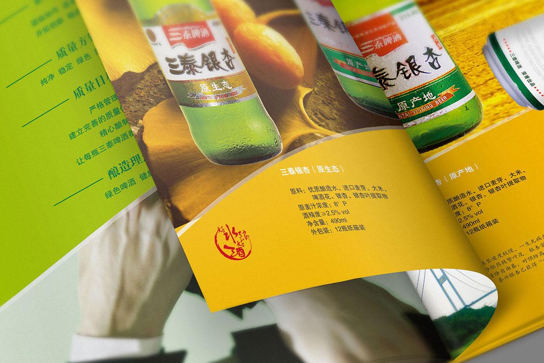 三泰啤酒宣传画册设计
