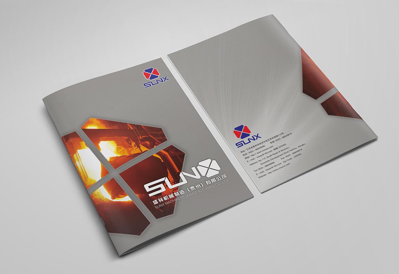 盛祥机械宣传册封面封底设计