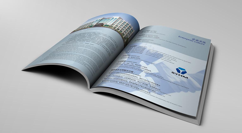 三羊重机宣传册内页企业文化设计