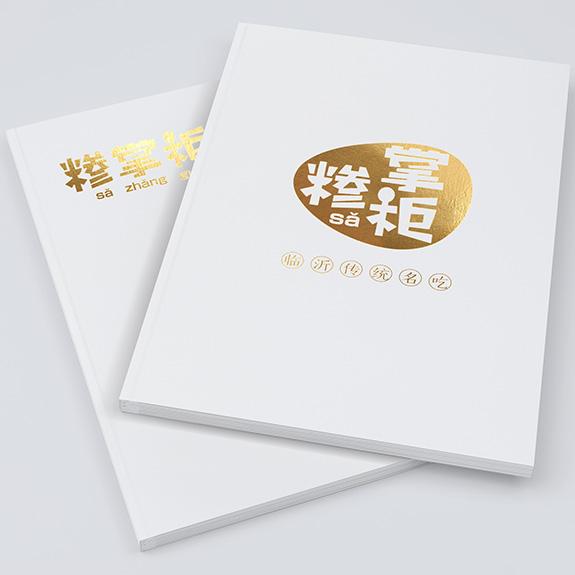 糁掌柜第2款标志宣传册封面烫金效果
