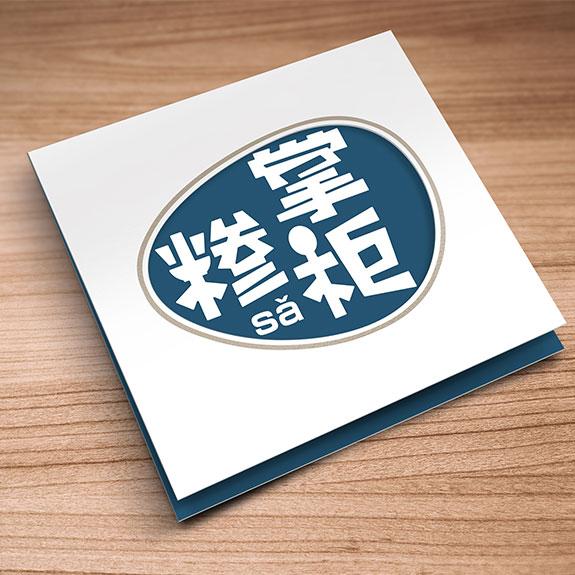 糁掌柜第2款标志宣传册封面效果