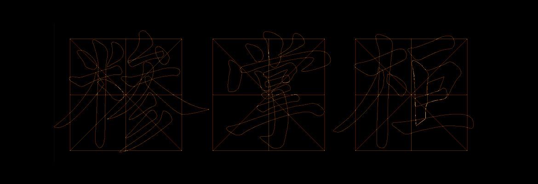 糁掌柜logo标准化制图