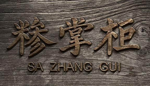 糁掌柜logo木质效果
