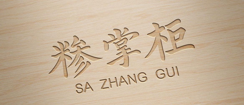 糁掌柜logo凹凸效果设计