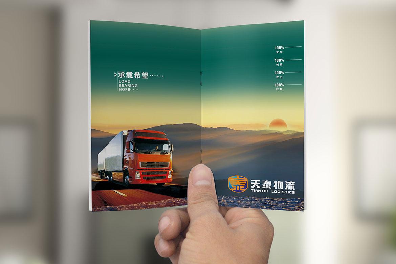天泰物流宣传画册设计